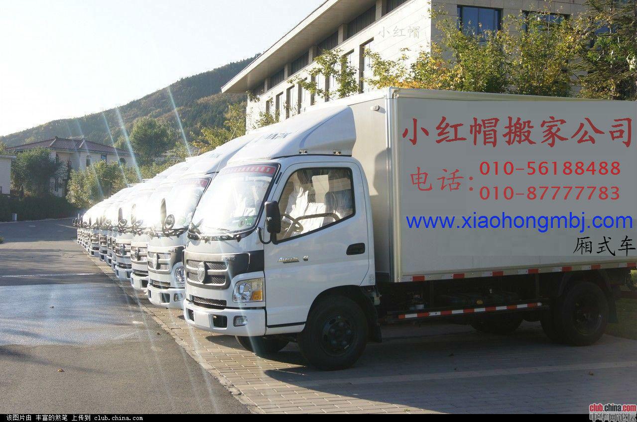 北京小红帽搬家公司官网