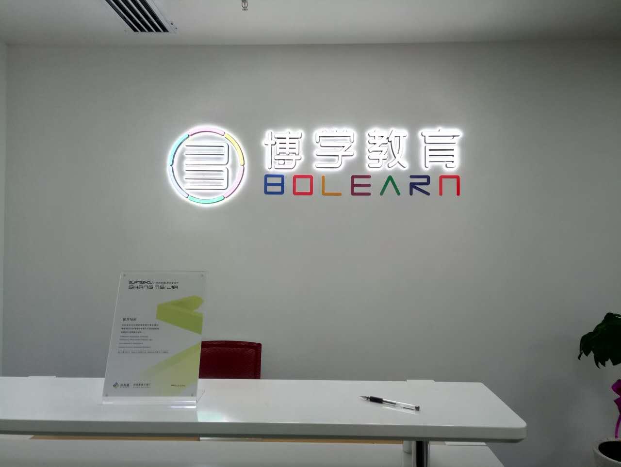 深圳市博学教育咨询管理有限公司