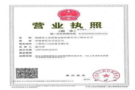 福建省工业设备安装有限公司三明分公司logo