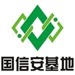 成都国信安信息产业基地有限公司logo