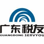 税友软集团股份有限公司广东分公司