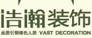 杭州浩瀚装饰工程有限公司logo