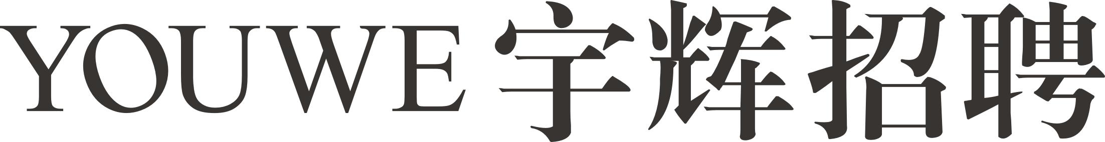 成都宇辉人力资源管理有限公司logo
