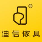 东莞迪信家具厂有限公司logo