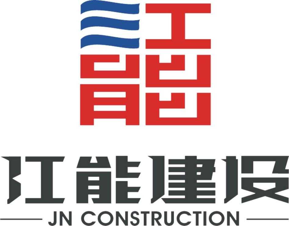 浙江江能建设有限公司logo
