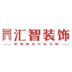 湖南汇智装饰工程有限公司logo