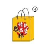 东莞市骏邦包装实业有限公司logo