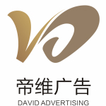 杭州帝维广告有限公司logo