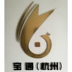 杭州��通化�y品有限公司logo