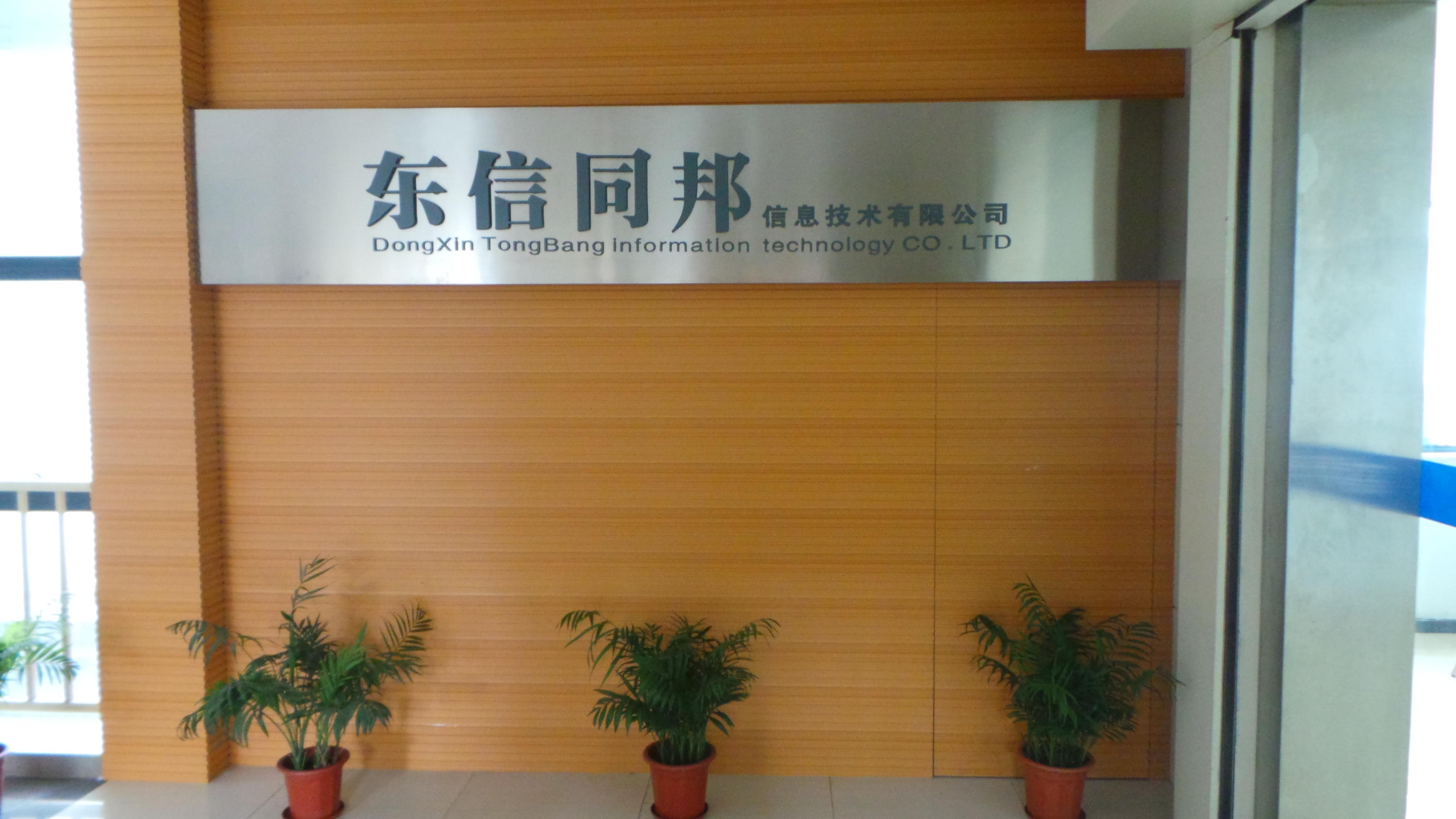 武�h�|信同邦信息技�g有限公司logo