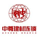 西安中尊建材有限公司logo