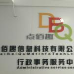 上海点佰趣信息科技有限公司logo