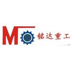 郑州铭达重工机械有限公司logo