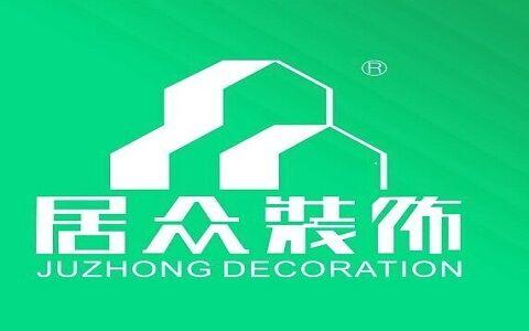 深圳市居众装饰设计工程有限公司东莞分公司logo