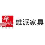 佛山市南海九江雄派家具厂logo