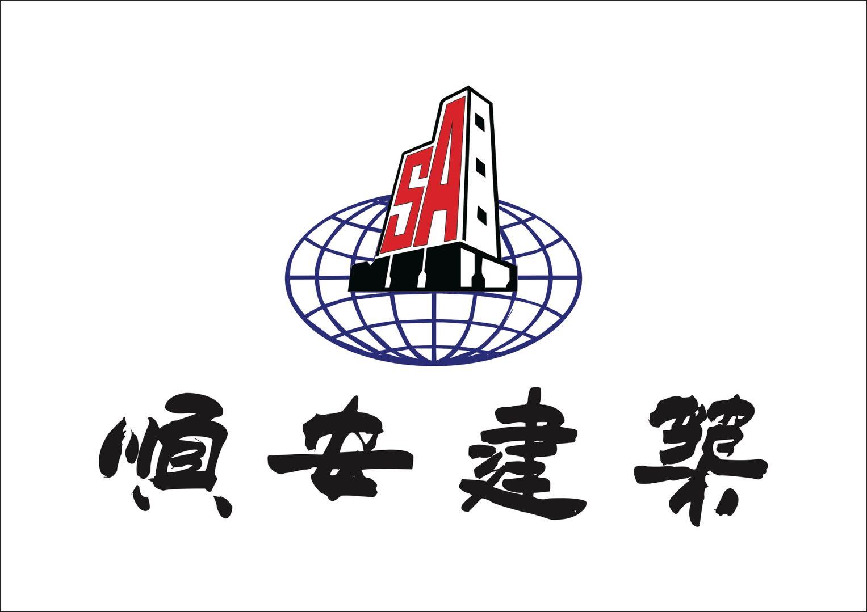 福建省顺安建筑工程有限公司logo