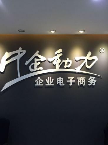 中企�恿�科技股份有限公司�德分公司logo