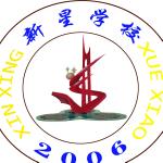 彭泽私立新星学校logo