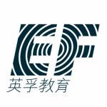 厦门市英之辅语言培训中心logo