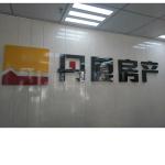 丹厦房产行销策划有限公司logo
