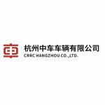 杭州中车车辆有限公司logo