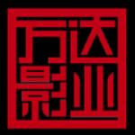 万达影视传媒有限公司logo