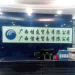 广西桂友贸易有限公司logo