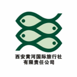 西安黄河国际旅行社有限责任公司logo