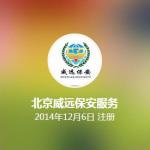 北京威远保安服务有限公司logo