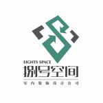 武汉捌号空间装饰设计有限公司logo