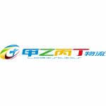 河南省甲乙丙丁物流有限公司logo
