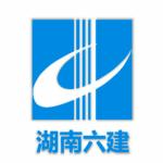 湖南省第六工程有限公司logo