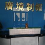 青岛广境制帽有限公司logo