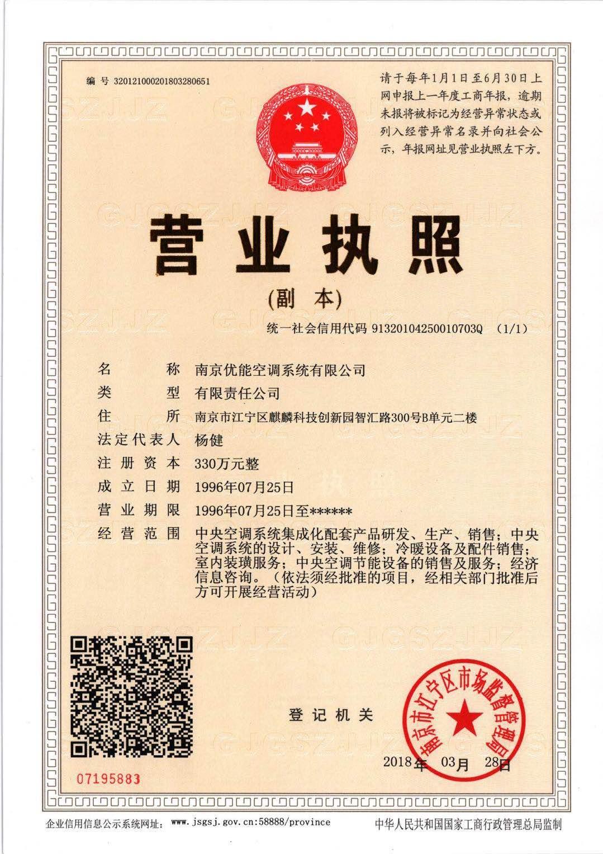 南京优能空调系统有限公司logo