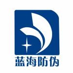 珠海市蓝海防伪包装科技有限公司logo