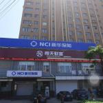 新华人寿保险股份有限公司吉林中心支公司logo