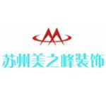 苏州美之峰装饰工程有限公司logo