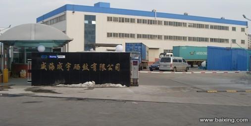 威海成宇硒鼓有限公司logo