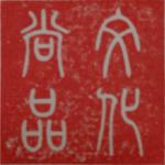 山东同程商贸有限公司logo