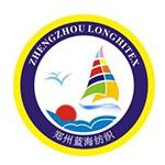 郑州蓝海纺织印染有限公司logo