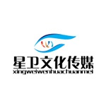 上海星卫文化传播有限公司logo