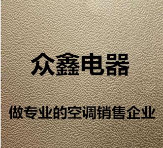 大连众鑫电器销售有限公司logo