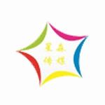 武汉星森文化艺术策划有限公司logo