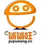 深圳市铺铺旺电子商务有限公司济南分公司logo