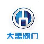 武�h大禹�y�T股份有限公司logo
