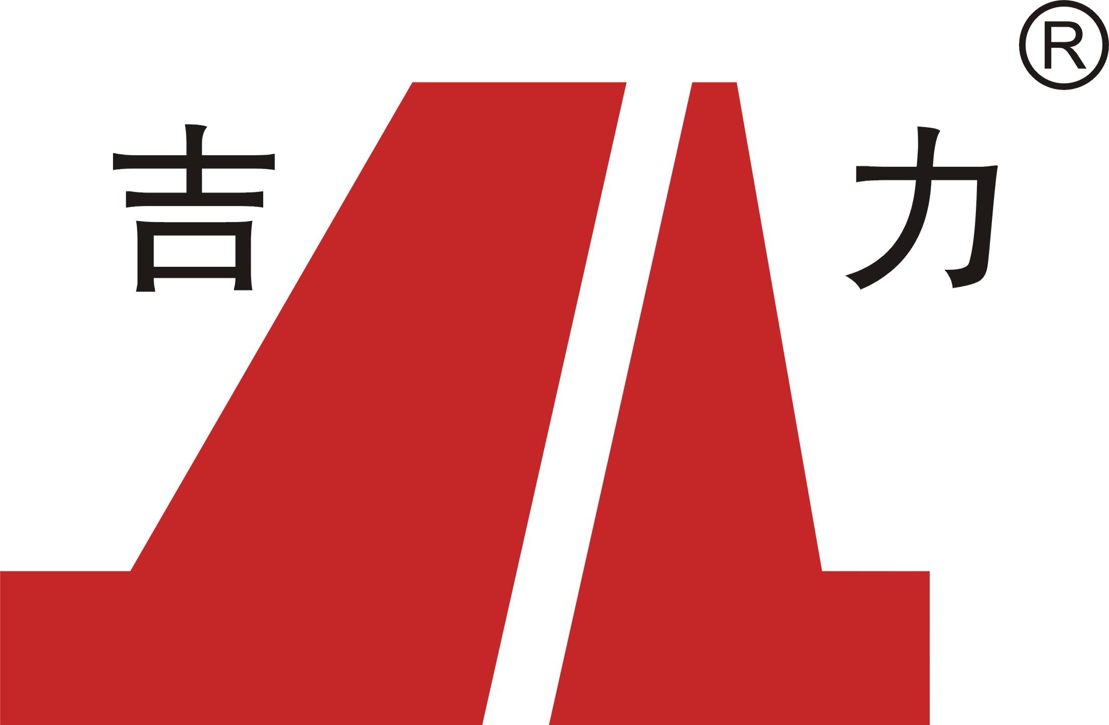 无锡市万力粘合材料股份有限公司logo