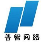福州普智网络科技有限公司厦门分公司logo