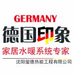 沈阳玺德热能工程有限公司logo