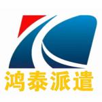 东莞市鸿泰劳务派遣有限公司logo