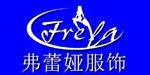 东莞弗蕾娅服饰有限公司logo